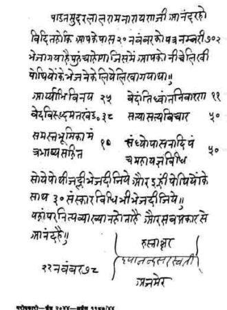 Hand Written Letter 1